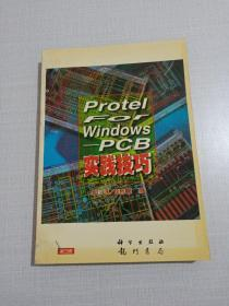 PROTEL FOR WINDOWS -PCB实践技巧