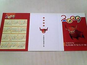 2009年纪特邮票发行计划折子