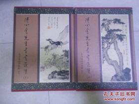 溥心畬先生書畫遺集 (上下冊 精裝)