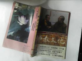 浣涙暀鏂囧寲 1993 绗�2-4鏈�