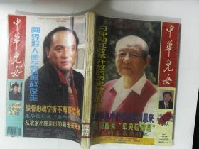 涓崕鍎垮コ  1998骞寸5-8鏈�