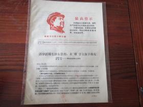 """活學活用毛澤東思想,在""""用""""字上下功夫(樣本)"""