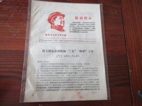 """用毛澤東思想統帥""""三支""""""""兩軍""""工作(樣本)"""