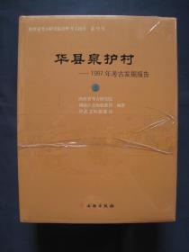 華縣泉護村 1997年考古發掘報告 精裝本全二冊 文物出版社2014年一版一印 私藏好品相