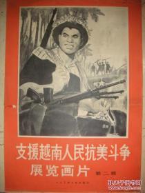 支援越南人民抗美斗爭展覽畫片第二輯(19張)