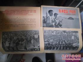 東海堡壘 銅山島--人民武裝建設的一面旗幟 8開29張【全是民兵訓練圖片】
