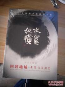水墨縱橫 回到地域 水墨與美術史---2012上海新水墨藝術大展