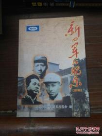 新四军在肥东第二辑纪念反法西斯战争60周年 秦宗海亲笔签赠本