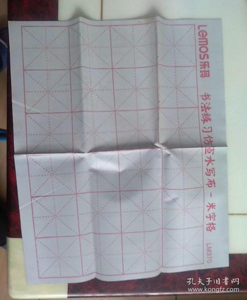 Lemos乐玛_书法练习纺宣水写布_米字格(LM370)水写布配置临摹10张(正反两面)。合售。