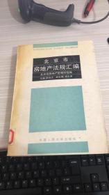 北京市房地产法规汇编