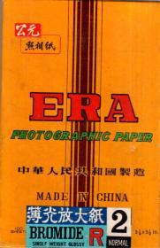 公元照相纸.ERA PHOTOGRAPHIC PAPER