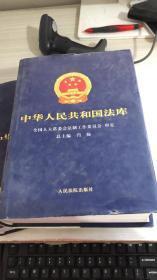 中华人民共和国法库 行政法卷 第六编 9