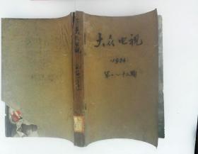 澶т紬鐢佃1984骞� 绗�1-12鏈�