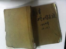 鐖辨儏濠氬Щ瀹跺涵 1999骞达紙2-12鏈燂級