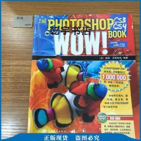 Photoshop CS3/CS4 WOW!Book