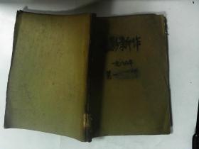 鐢靛奖鏂颁綔  1986骞� 绗�1-3鏈�