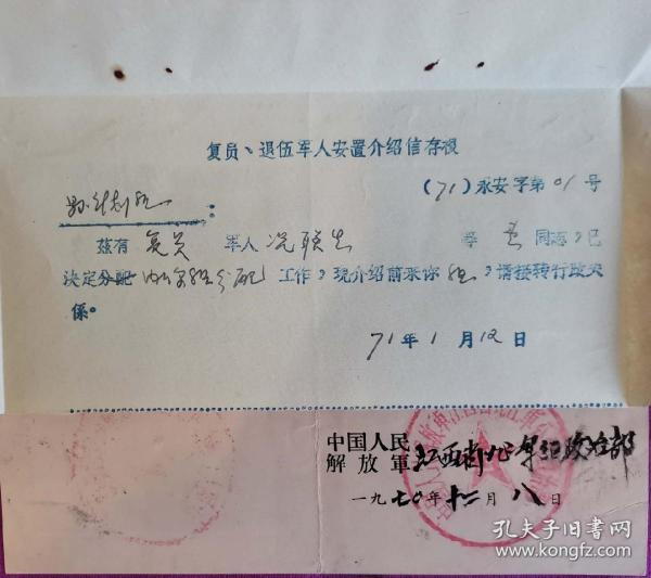 1971年解放军介绍信