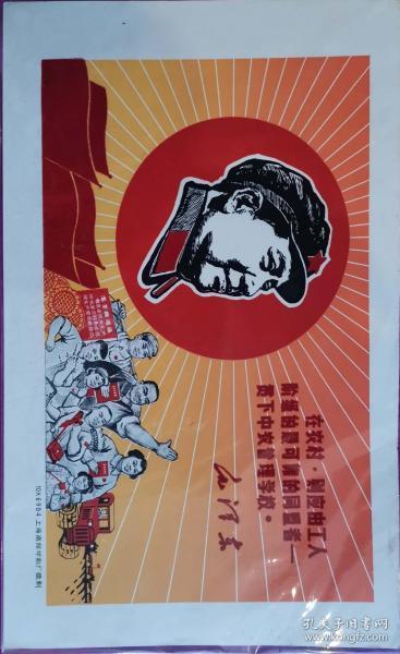 南翔印刷厂植绒毛像宣传画