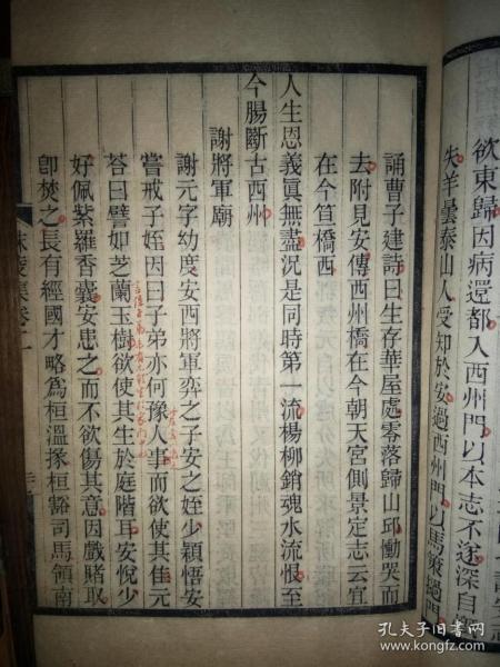 清代大开本精刻本南京文献陈文述《秣陵集》原装清代红木夹板3厚册全。精美木刻地图几十幅。全书9品难得。(六卷附金陵历代纪年事表一卷图考一卷)。初刻初印,精美漂亮。非后印本可比。民国南京书画家古琴家杨复明(兰言作者)旧藏朱砂批注多处。