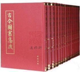 古今圖書集成(16開精裝 全160冊 共16箱 原箱裝)ty