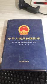 中华人民共和国法库 :行政法卷(第三编) 6