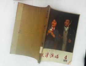 澶╂触婕斿敱  1979骞�4-6鏈�