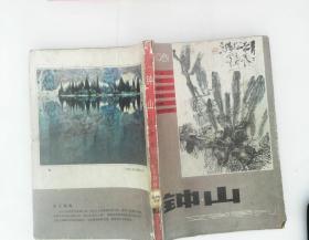 閽熷北鏂囧瀛e垔 1981骞寸3鏈�