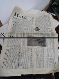 Mongolian Chifeng Daily (two photos)