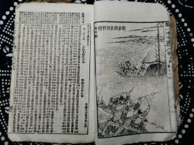 民国石印第一才子书三国演义卷13至卷18残本
