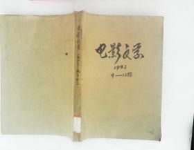 鐢靛奖鏂囧 1982骞�9-12鏈�
