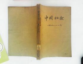 涓浗濡囧コ 1981骞�1-6鏈�