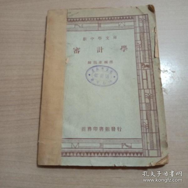 新中学文库:审计学(1947年印)