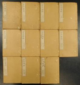 和刻本《古今诗删》原装11册(缺末册),清初时日本翻刻明版,写刻甚美。低价