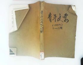 闈掑勾鏂囧 1997骞�7-12鏈�