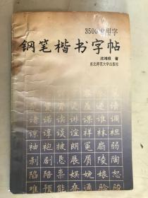 3500甯哥敤瀛楅挗绗旀シ涔﹀瓧甯�