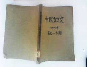 涓浗濡囧コ 1986骞寸7-12鏈�
