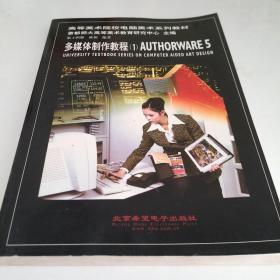 多媒体制作教程.1.Authorware 5
