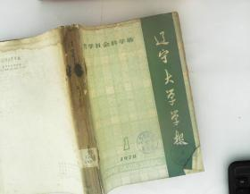 杈藉畞澶у瀛︽姤鍝插绀句細绉戝鐗� 1978骞�1-6鏈�