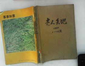 鑰佷汉澶╁湴 1990骞�1-12鏈�