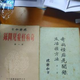 陈存仁《奇病怪症见闻录》第一,二集 香港出版