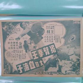 王羽《独臂拳王大破血滴子》香港老电影本事 电影宣传画 节目单
