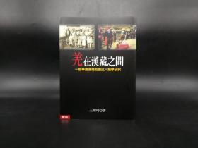 王明珂签名  台湾联经版《羌在汉藏之间》(锁线胶订)