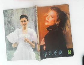 涓鐢靛奖鍙屾湀鍒� 1987骞�
