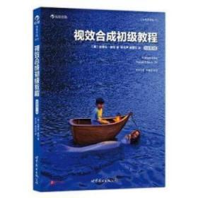 视效合成初级教程(插图第2版):Compositing visual effects : essentials for the aspiring artist,2e