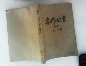 鍚嶄綔娆h祻 1990骞�4-6鏈�