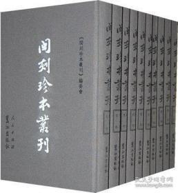 閩刻珍本叢刊(16開精裝 全60冊 原箱裝)