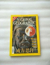 NATIONAL GEOGRAPHIC 美国国家地理杂志中文版 2002年5月号