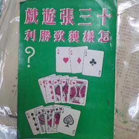 十三张游戏怎样获得致胜利  13张玩法教学 香港70年代出版