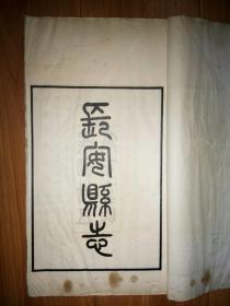 民国25年 超大开本宣纸线装本《长安县志》 6厚册一套全 。首册全地图。。内多唐代首都长安史料。