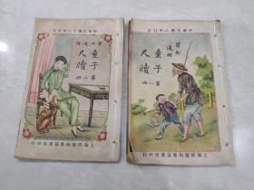 男女通用:童子尺牍【第一、第二册:两册合售】